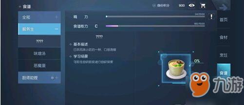 龙族幻想茶碗蒸制作配方