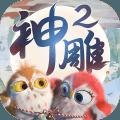 神雕侠侣2(26日10点开服)