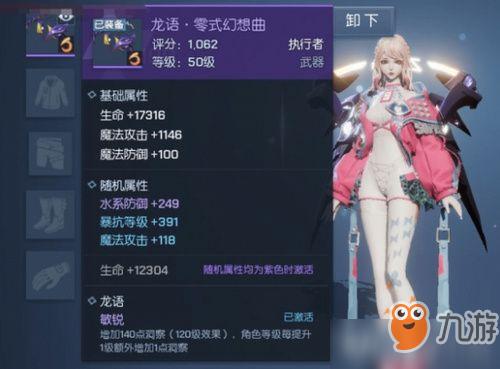 龙族幻想执行者武器怎么选 龙族幻想执行者龙语武器推荐