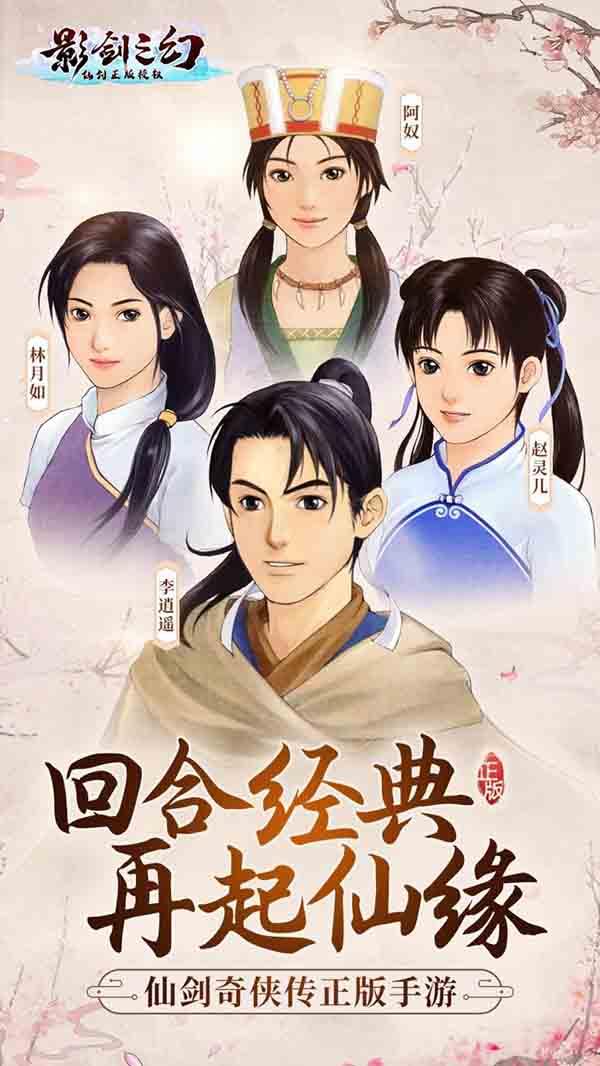 酒剑仙,李大娘,王小虎等原作角色均有收录,其中也不乏树精,灯笼怪等经