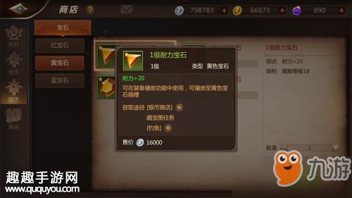 我叫MT4刺客宝石属性怎么选