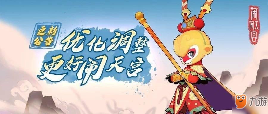 闹闹天宫7月4日停机更新 暑假活动公告