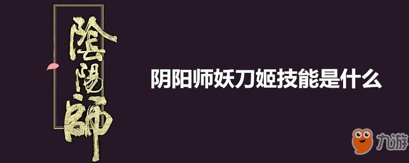 《阴阳师》妖刀姬攻略技能是什么