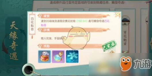 《神雕侠侣2手游》百花魁首攻略 通关图文分享