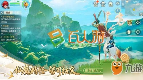 黑甜乡西游三维版8月8日开启双平台限号测试!