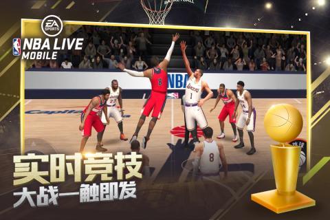 NBA LIVE游戏截图