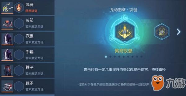 龙族幻想双生武器攻略 双生武器获取培养推荐