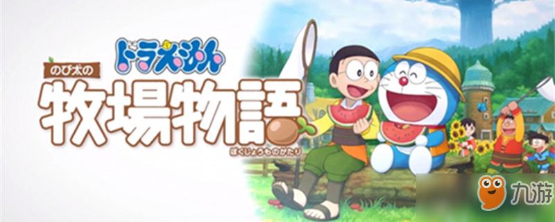 《哆啦A梦牧场物语》和宠物猫狗