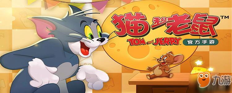 猫和老鼠海盗杰瑞玩法攻略