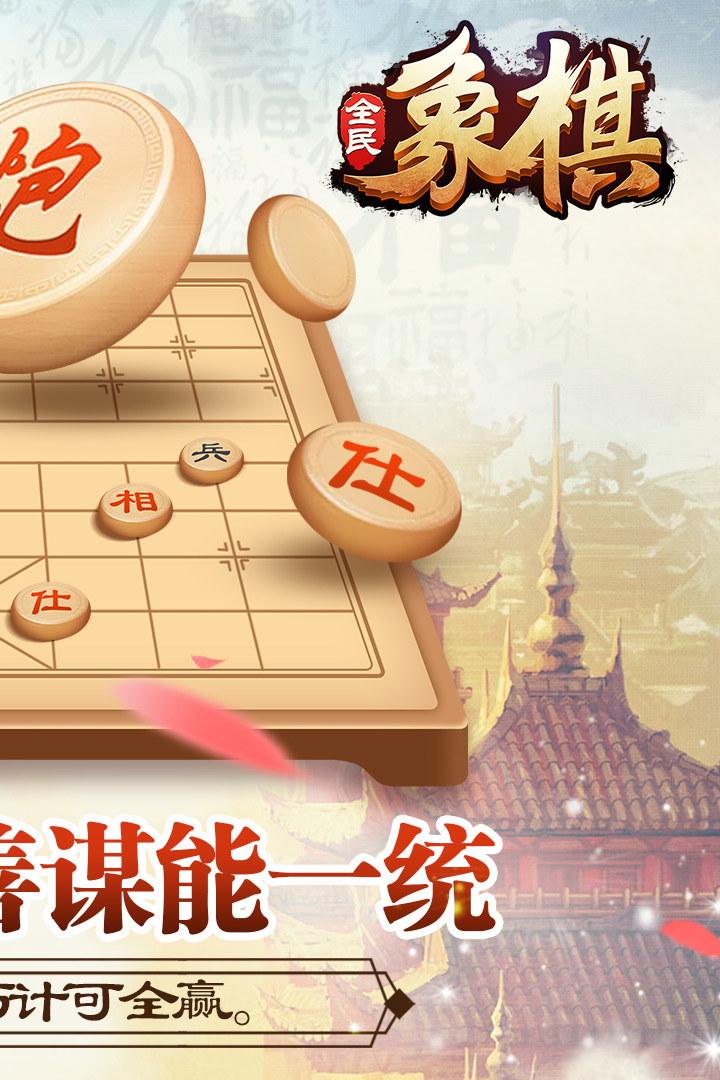 全民象棋好玩吗 全民象棋玩法简介