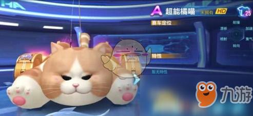 《QQ飞车》手游超能橘喵改装技巧分享