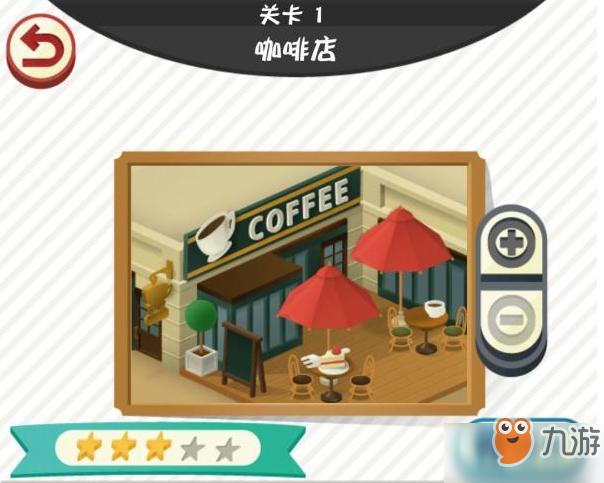 修复大师第1关咖啡店修复攻略