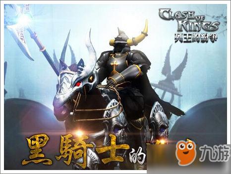 列王的纷争黑骑士来袭活动介绍