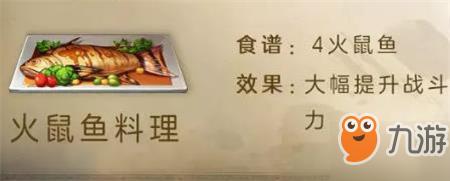 明日之后火鼠鱼料理怎么做