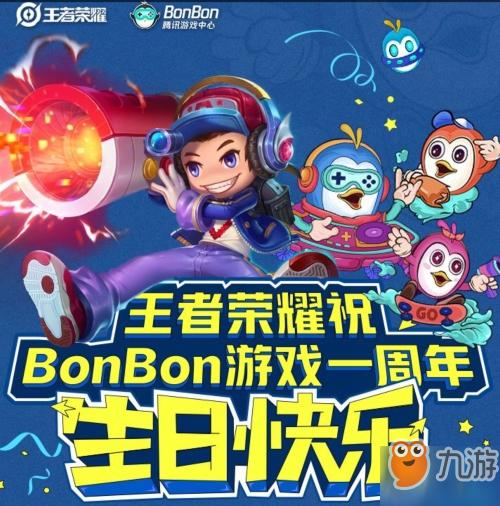 王者荣耀bonbon周年庆签到礼包获得方法