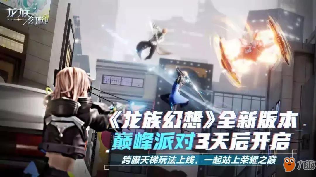 《龙族幻想》天梯平民战队攻略 上分搭配推荐