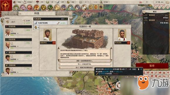大将军罗马控制台怎么打开 控制台打开方法