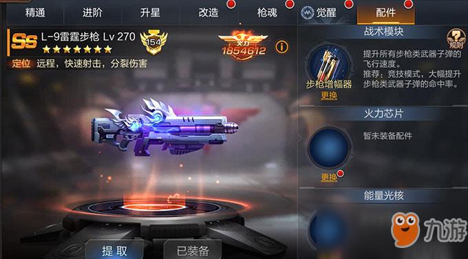 《魂斗罗:归来》武器配件升级玩法介绍