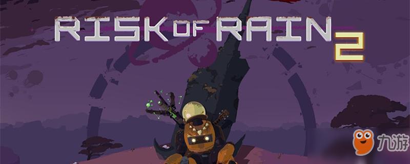 《雨中冒险2》中boss岩浆虫怎么样岩浆虫介绍