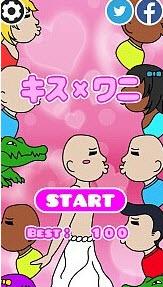 亲吻X鳄鱼好玩吗 亲吻X鳄鱼玩法简介