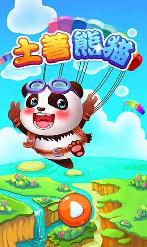 土著熊猫好玩吗 土著熊猫玩法简介