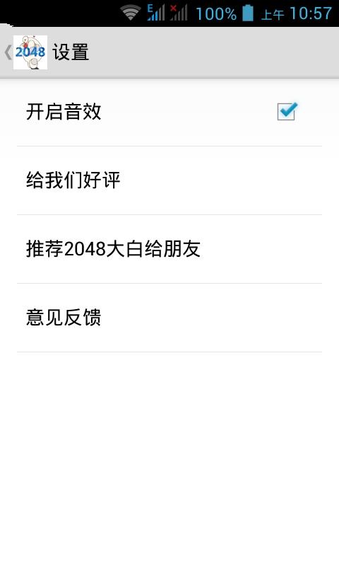 2048大白好玩吗 2048大白玩法简介