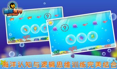 海洋世界多纳好玩吗 海洋世界多纳玩法简介