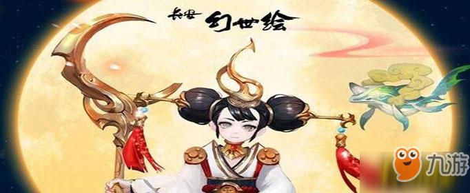 �L安幻世�L妖�`技能怎么解�i