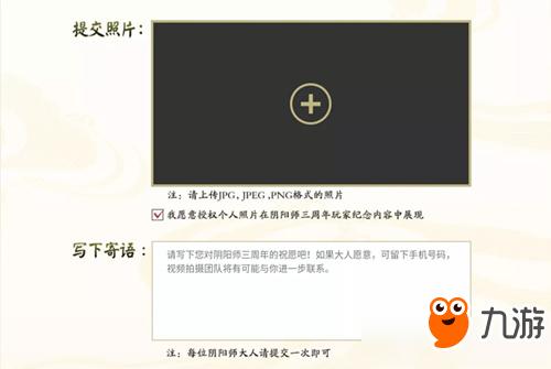 《阴阳师》三周年照片祝语征集攻略活动玩法分享
