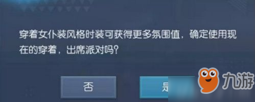 <a id='link_pop' class='keyword-tag' href='http://www.9game.cn/longzuhuanxiang/'>龙族幻想</a>派对氛围值怎么增加 龙族幻想派对氛围值增加方法