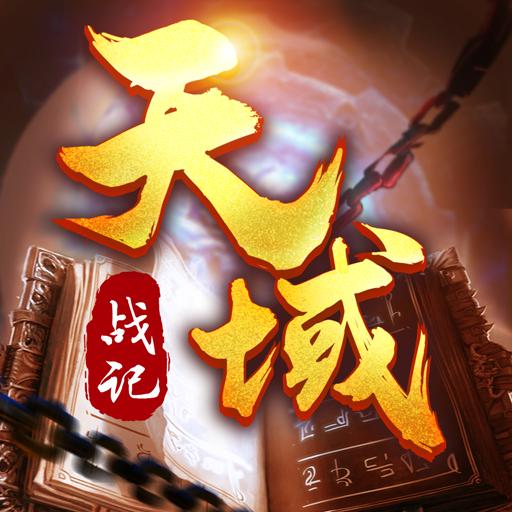 天域战记(九游)电脑版