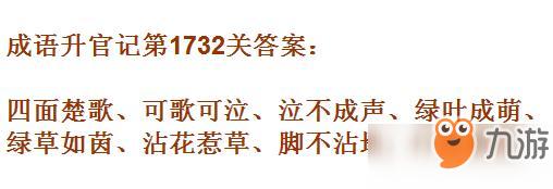 成语升官记紫薇星君第1732关答案