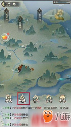 《玄元剑仙》神游次数怎么增加 神游次数增加方法介绍