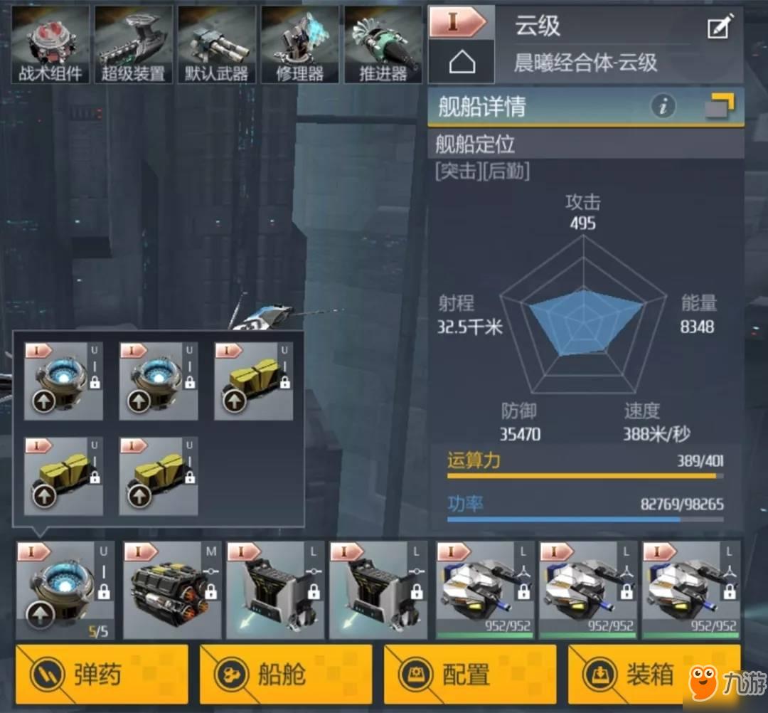 第二银河后勤舰船装备攻略 云级后勤舰船装配推荐