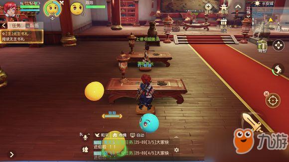 《梦幻西游三维版》主线卡住了怎么办 卡主线任务解决方法