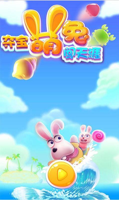 夺宝萌兔闯天涯好玩吗 夺宝萌兔闯天涯玩法简介