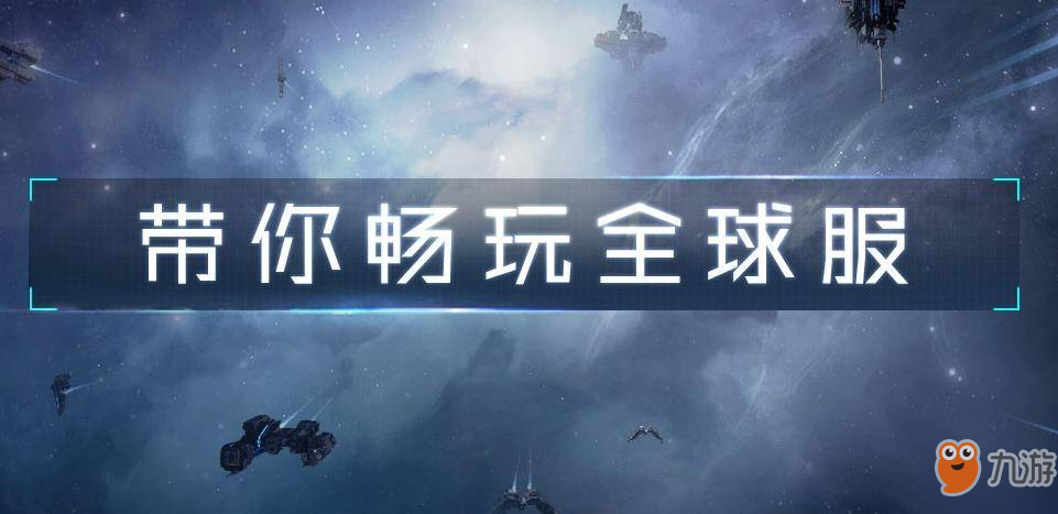 第二银河9月10日全球服安卓pc版下载网址