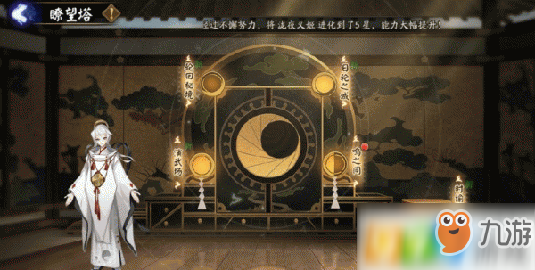 《阴阳师》轮回秘境有什么技巧 轮回秘境机制介绍