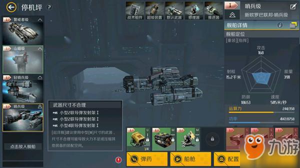 第二银河武器尺寸不合理怎么回事 舰船配置武器尺寸要求[多图]