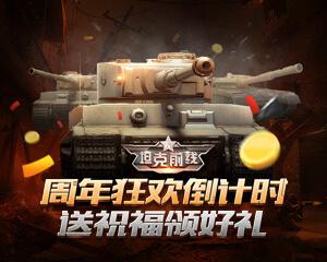 《坦克前线》五周年倒计时,送祝福领好礼!