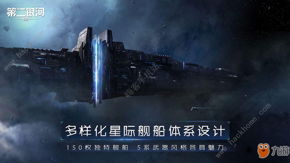 第二银河战舰哪个好 最强战舰使用推荐[视频][多图]