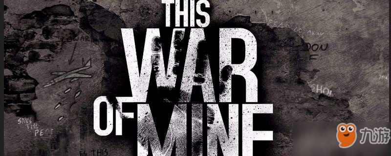 《这是我的战争》悲伤如何消除 悲伤消除方法
