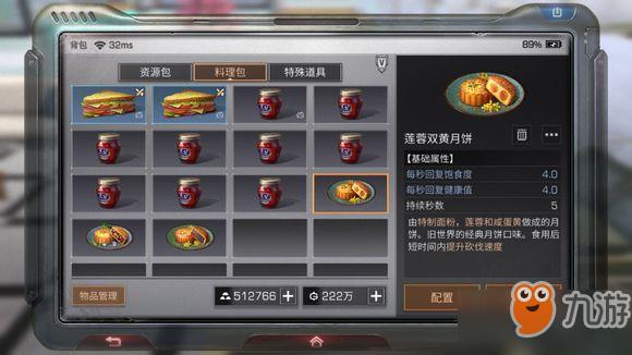 明日之后莲蓉双黄月饼怎么做_明日之后莲蓉双黄月饼制作方法