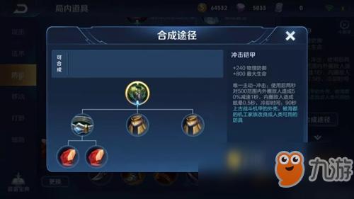 《王者荣耀》冲击铠甲装备怎么样 冲击铠甲装备介绍