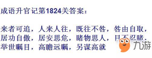 成语升官记紫薇星君第1824关答案