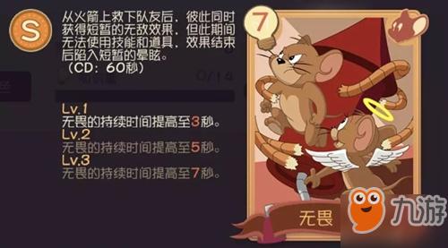 猫和老鼠剑客杰瑞佩戴什么知识卡比较好