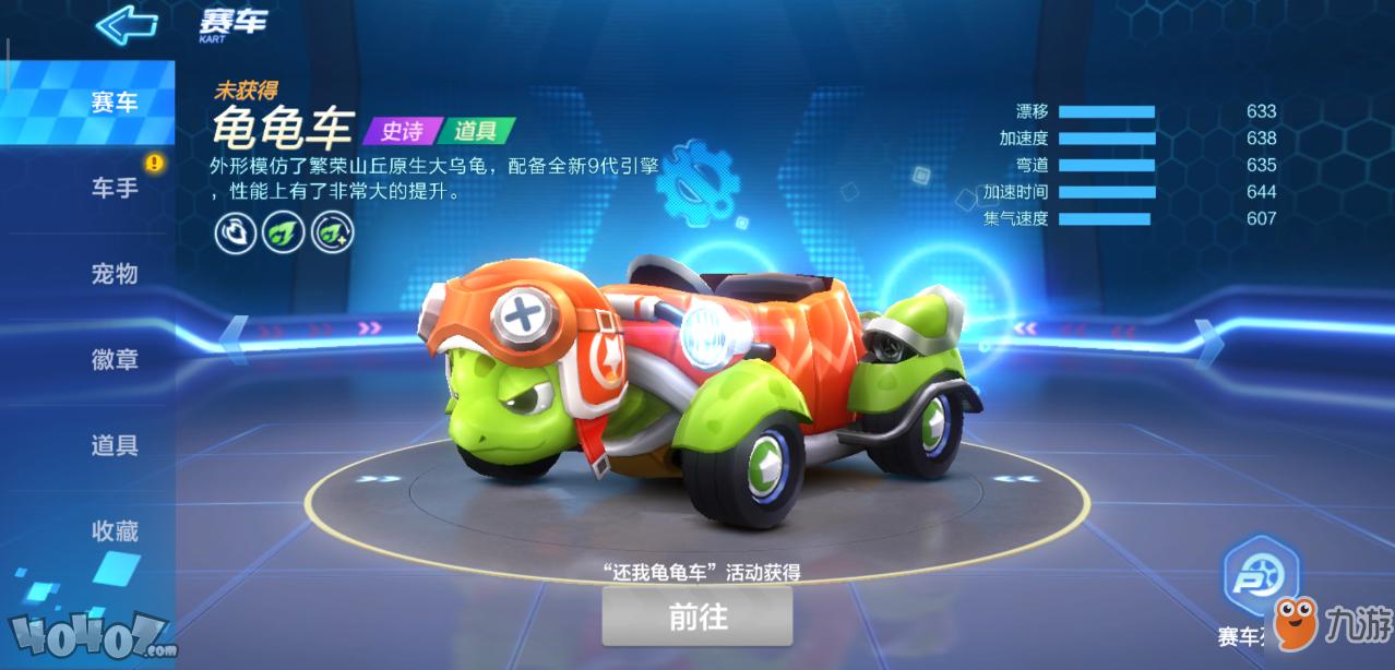 《跑跑卡丁车》传说道具攻略 龟龟车性能介绍
