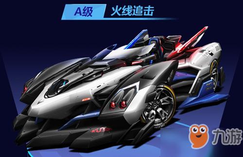 《QQ飞车》手游火线追击特性怎么样 火线追击特性详解
