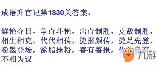 成语升官记紫薇星君第1830关答案