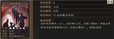 三国志战略版蔡文姬详细攻略